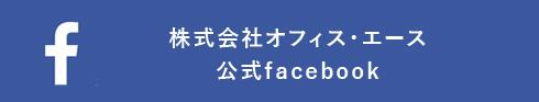 株式会社オフィス・エース 公式facebook