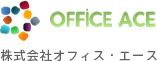 株式会社オフィス・エース