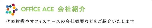OFFICE ACE 会社紹介