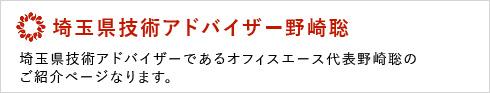 埼玉県技術アドバイザー野崎聡